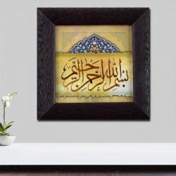 Tableau calligraphie arabe