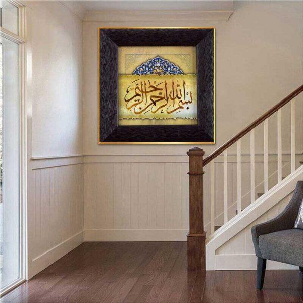 Tableau déco calligraphie arabe