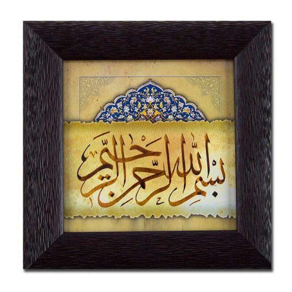 Toile calligraphie arabe